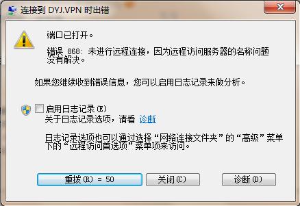 花生壳6.5 vpn.pptp1723端口映射连接失败,错误868