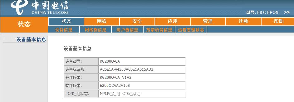 中国电信天翼宽带的光纤路由器怎么端口映射阿?