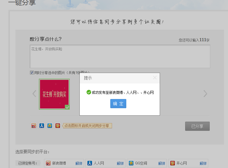 QQ截图20140529185106.png