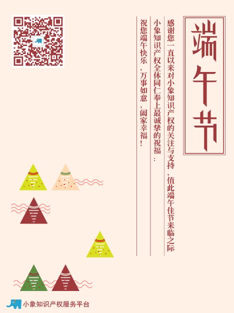 小象端午节推广20160601-01.png