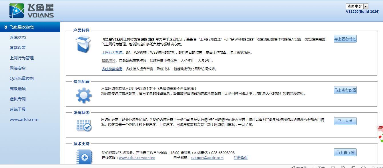 网页访问域名返回