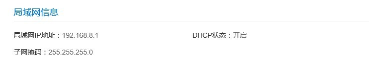 DHCP 状态