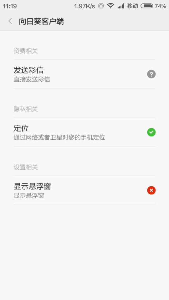 华为手机安装向日葵客户端的授权