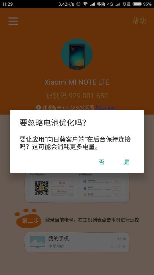 小米手机起动向日葵软件时会多出一个对话框。