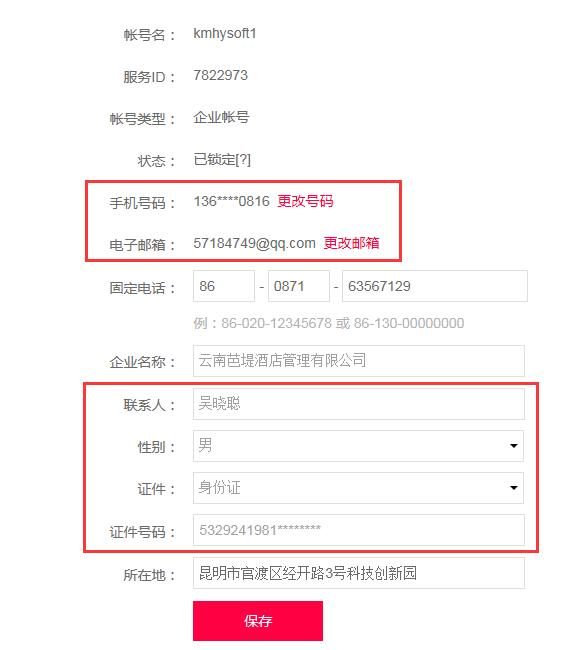 修改注册信息
