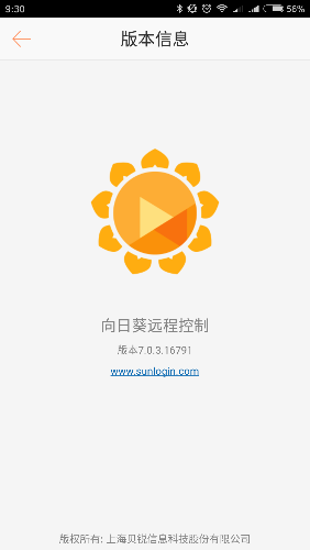 Screenshot_2017-03-27-09-30-37-077_com.oray.sunlogin.png