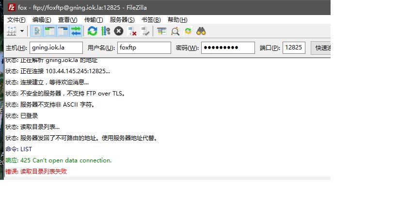 FTP软件