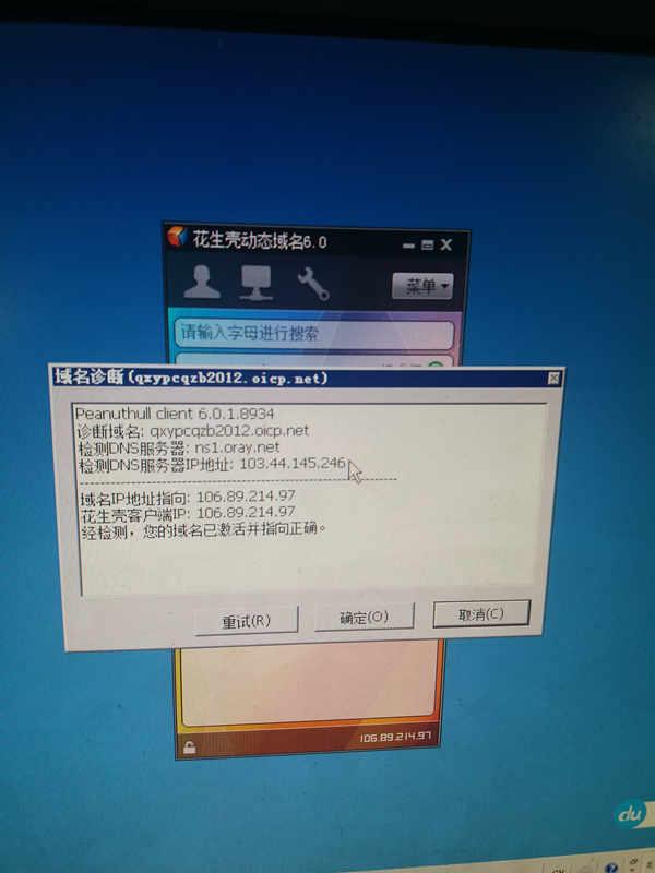 花生壳错误1_副本.jpg